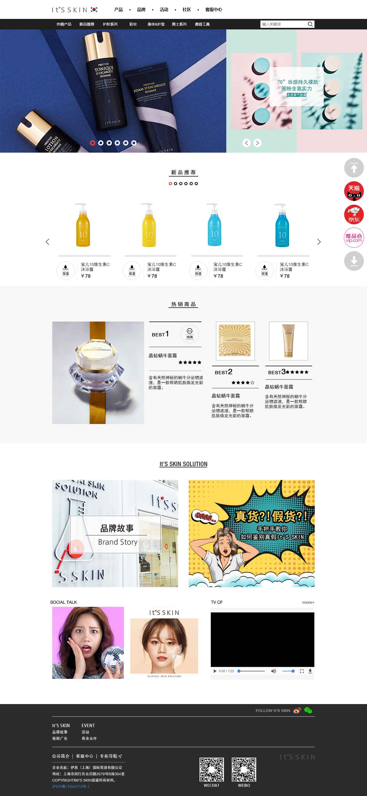 牛二网络赋能韩国知名化妆品品牌伊思官网全新上线!